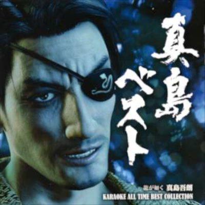 Episode 10: Yakuza Karaoke